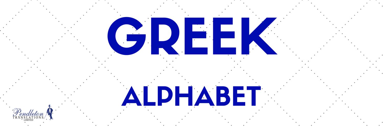 Greek Alphabet - Pendleton Translations